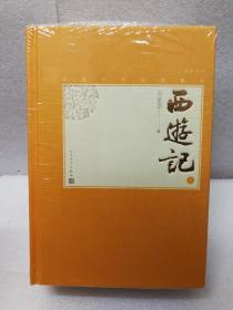 西游记( 中国古典小说藏本/插图本)毛边本