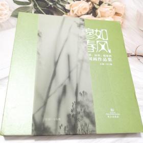 穆如春风——李瑞洪 田华 程春利 中国画作品集