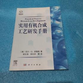 实用有机合成工艺研发手册(中文版)