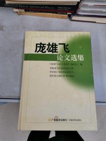 庞雄飞论文选集【满30包邮】