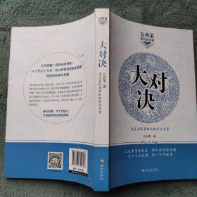 公孙策说历史故事(二):大对决