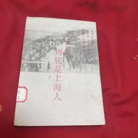 到底是上海人:海派小品集丛·第二辑