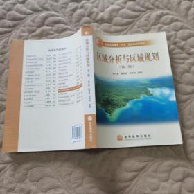 区域分析与区域规划(第二版)