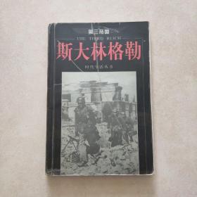 斯大林格勒  时代生活丛书 第三帝国系列