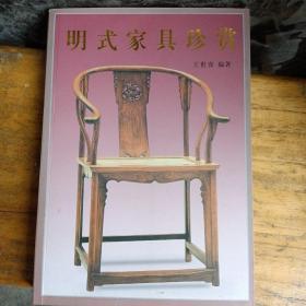 明式家具珍赏