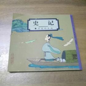 蔡志忠中国古籍经典漫画:史记 历史的长城