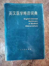 英汉医学略语词典