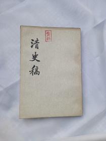 清史稿(十四志)1976年一版一印,馆藏未阅!