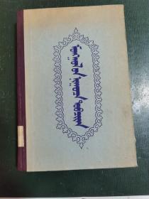 蒙古秘史(蒙文)1957年一版一印精裝,發行量3600冊