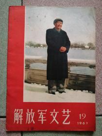 解放军文艺 1967.19