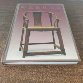 明式家具珍赏 文物出版社