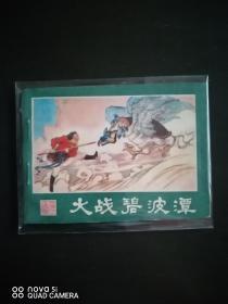 湖南版西游记故事连环画    大战碧波潭
