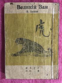 伪满洲国 拜克夫插图本【虎】小说集 昭和18年初版
