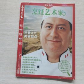 东方美食 烹饪艺术家 2012年7月