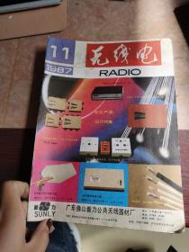 无线电 1987 11