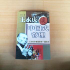 王永庆谈中国式管理