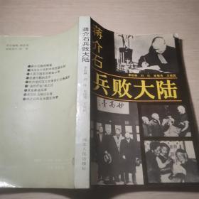 蒋介石兵败大陆