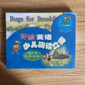 体验英语少儿阅读文库 setA 日常生活(第3级)(适合8-10岁)(10册+MP3)全新未开封