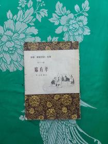 席方平(聊斋志异选集)