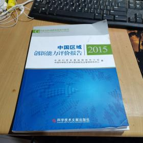中国区域创新能力评价报告 2015
