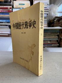 中国历代战争史 第二册
