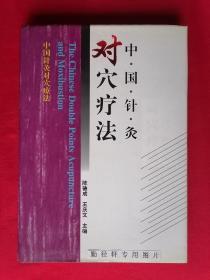 中国针灸对穴疗法(16开精装带护封,1998年1版1印)