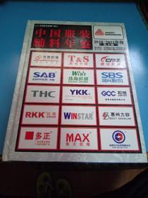 中国服装辅料年鉴2010-2011年度第五版