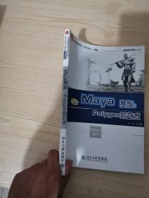 Maya贵族:Polygon的艺术【馆藏】
