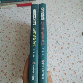 王健林的谜:万达的那套办法+马云的名,阿里巴巴的那套办法