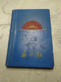 东方红日记本,里面写了字,有毛主席语录图片