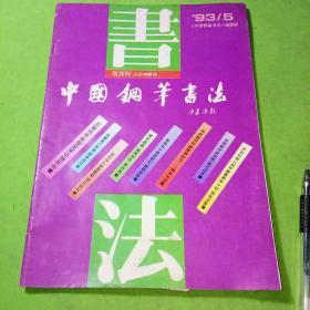 中国钢笔书法1993年5期