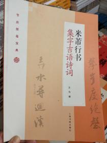 米芾行书集字吉语诗词
