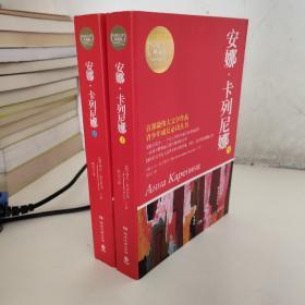 安娜.卡列尼娜-全2册-权威全译典藏版