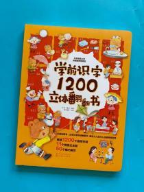 学前识字1200立体翻翻书