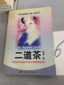 二道茶(单身母亲和青年博士的爱情故事)