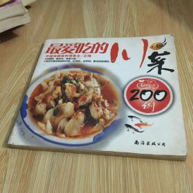 最爱吃的川菜