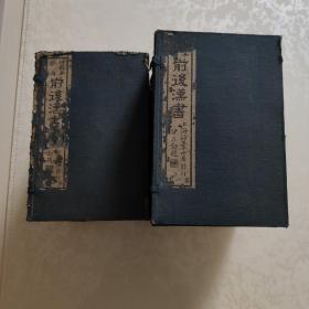 仿殿本断句《汉书》、《后汉书》六函48册