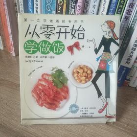 从零开始学做饭