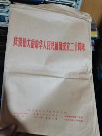 庆祝伟大的中华人民共和国成立二十周年17张