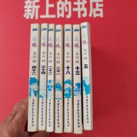 龙珠(共七本)