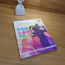0-14岁儿童健康手册