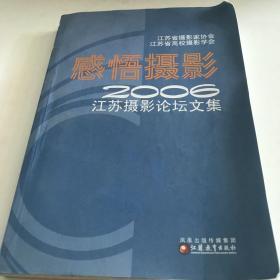 感悟摄影:2006江苏摄影论坛文集