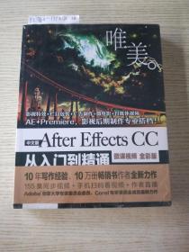 After Effects CC从入门到精通AE教程(全彩印 高清视频版)