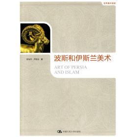 波斯和伊斯兰美术❤ 罗世平,齐东方 中国人民大学出版社9787300119373✔正版全新图书籍Book❤