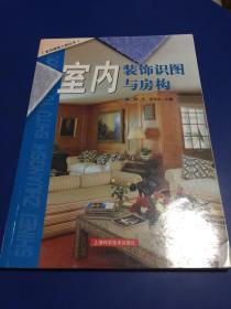 室内装饰识图与房构——室内装饰工程丛书