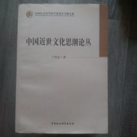 中国近世文化思潮论丛
