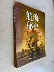 """航海秘史:航海史上离奇却真实的故事——""""西方体育畅销书译丛""""以它独特的视角、幽默的语言及图文并茂的形式,深受西方各国读者的喜爱,现已出版24种体育项目的图书;分别以大家熟知的这24种体育项目命名,介绍了该项体育运动的形成、演变和发展历史。丛书中每本的作者不是体育专家,就是资深体育记者或体育专栏作家。每种图书一经出版,便立即畅销欧美,并被译成十数种文字,远播海内外。"""