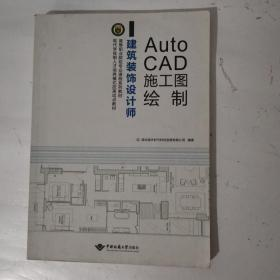 建筑装饰设计师 AutoCAD施工图绘制 85品。新8321-7