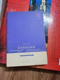 历史的崇高形象:二十世纪中国的美学与政治(签名本)