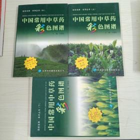 中国常用中草药彩色图谱.植物类  上中下全